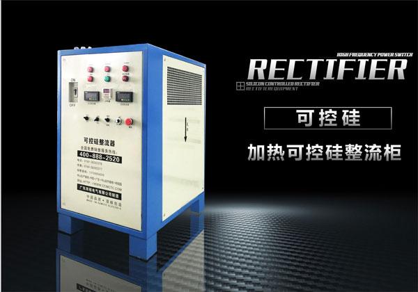 加热可控硅整流柜