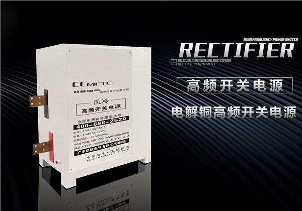 电解铜高频开关电源
