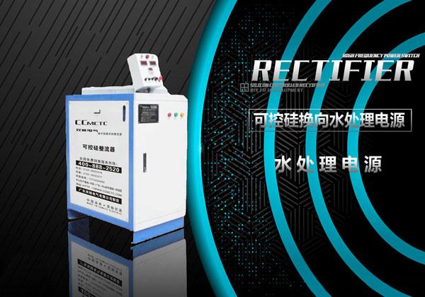 可控硅换向水处理电源