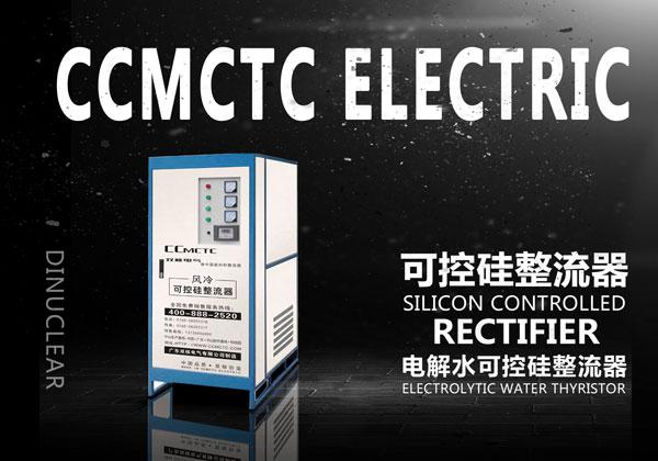 电解水可控硅整流器