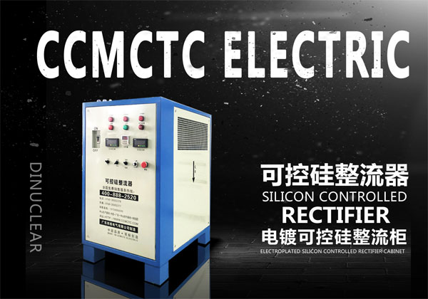 电镀可控硅整流柜