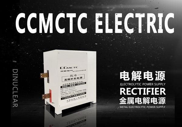 金属电解电源