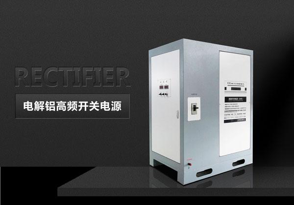 电解铝高频开关电源