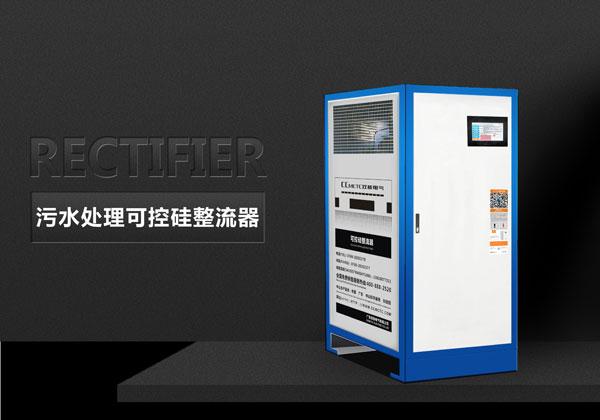 污水处理可控硅整流器