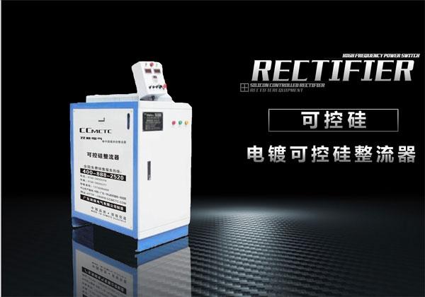 电解可控硅整流器