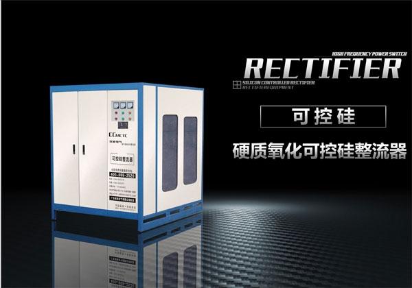 浙江硬质氧化可控硅整流器