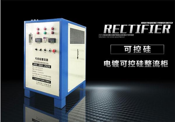 定西电镀可控硅整流柜