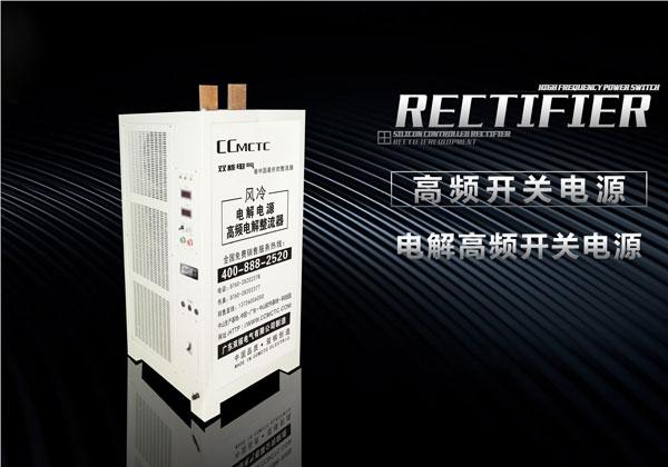 电解高频开关电源