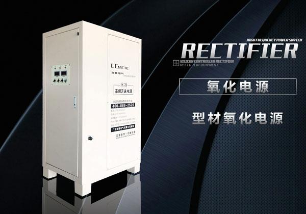浙江型材氧化电源