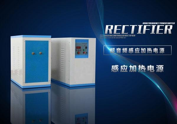 浙江超高频感应加热电源