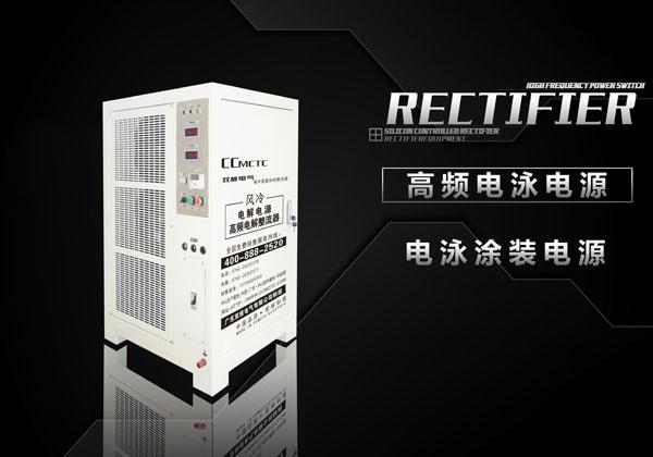 浙江高频电泳电源