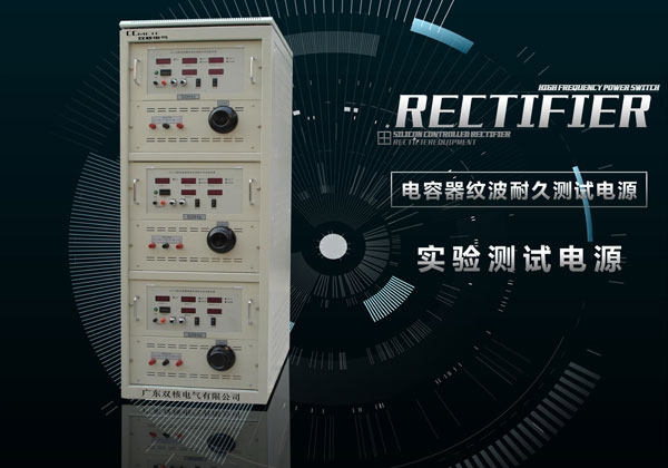 江苏电容器纹波耐久测试威廉体育app