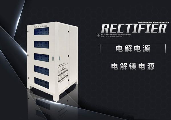 浙江电解镁电源