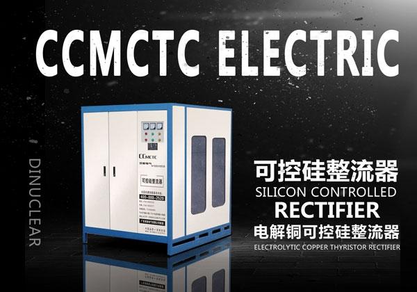 电解铜可控硅整流器