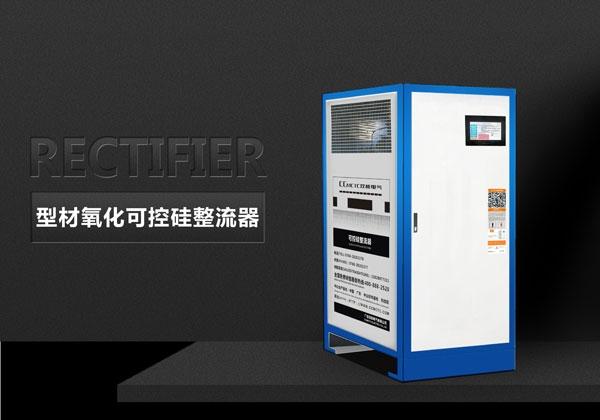 型材氧化可控硅整流器